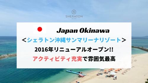 シェラトン沖縄宿泊記レビュー