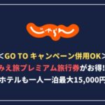 【最大一人15,000円割引】みえ旅プレミアム旅行券