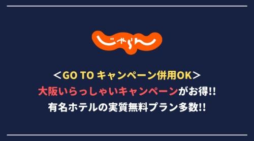 じゃらんクーポンと大阪いらっしゃいキャンペーン