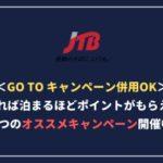 JTBのオススメキャンペーンGO To