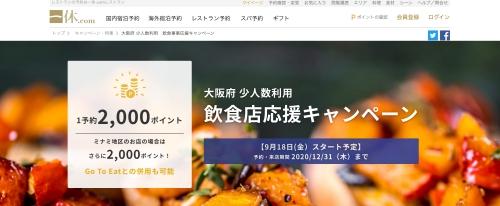 大阪飲食店キャンペーン