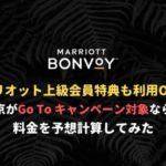 東京マリオット系列ホテルのGo To キャンペーン料金