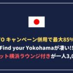 Find Your Yokohamaキャンペーン