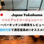 ハイアットリージェンシー横浜の朝食をブログレビュー