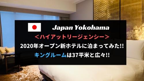 ハイアットリージェンシー横浜宿泊記ブログレビュー