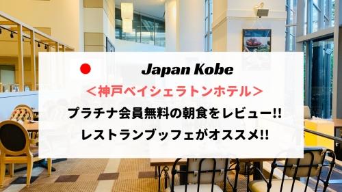 神戸ベイシェラトンホテルの朝食