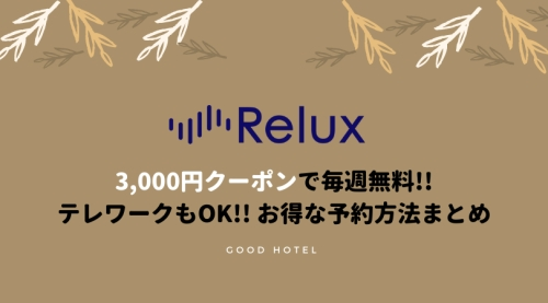 Relux3,000円クーポン併用で無料