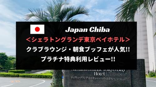 シェラトングランデ東京ベイの宿泊記ブログレビュー