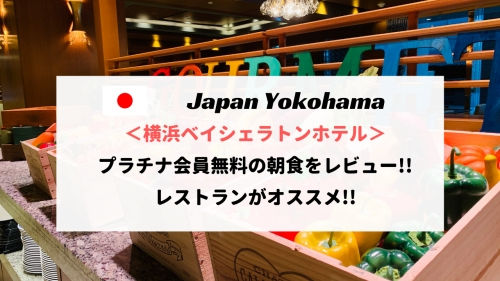 横浜ベイシェラトンホテルの朝食ブッフェ