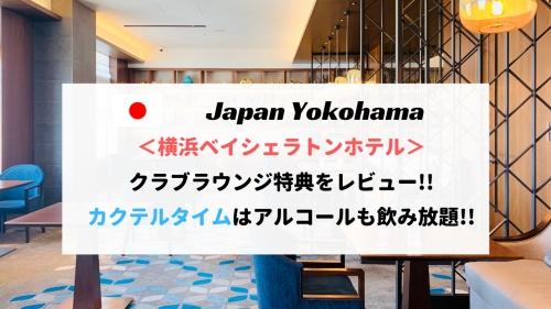 横浜ベイシェラトンホテルのラウンジ