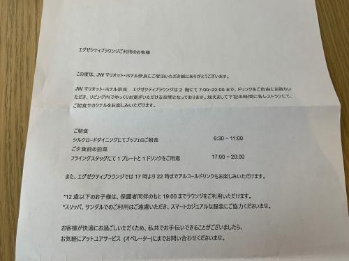 JWマリオットホテル奈良のラウンジ