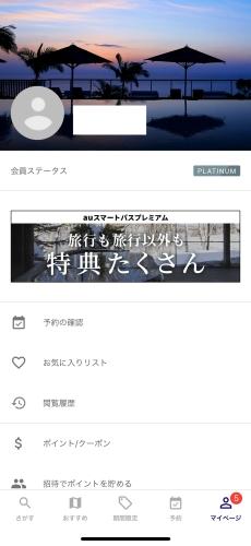 リラックスマイページアプリ