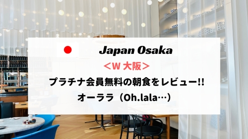 W大阪の朝食をブログレビュー