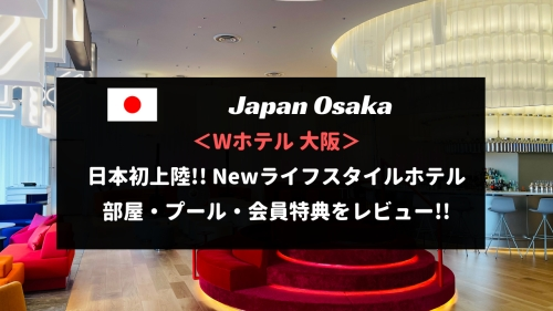 W大阪 宿泊記をブログレビュー