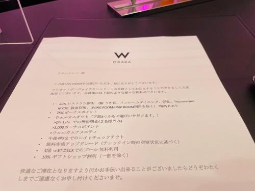 W大阪ウェルカムギフト