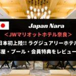 JWマリオットホテル奈良宿泊記ブログレビュー